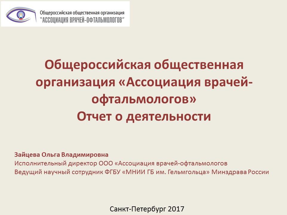 События Доклад Зайцевой Ольги Владимировны ООО Ассоциация врачей офтальмологов Отчет о деятельности